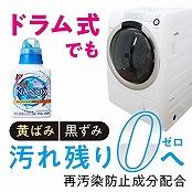 Amazonプライムデー目玉商品1位 洗剤2