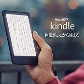 Amazonプライムデー2019おすすめ目玉商品2位 Kindle