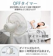 Amazonプライムデー2019目玉商品2位 タイマー扇風機