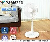 Amazonプライムデー2019目玉商品2位 ボタン扇風機