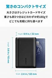 プライムデー2019目玉商品4位 軽いモバイルバッテリー