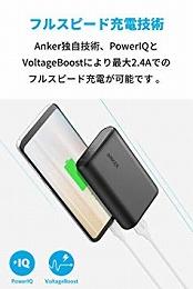 プライムデー2019目玉商品4位 大容量モバイルバッテリー