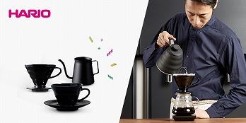 プライムデー目玉 ハリオコーヒーセット