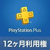 アマゾンプライムデー過去に人気目玉商品 PS4オンラインコード