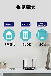 プライムデー2019おすすめ目玉商品 デュアルバンド ルーター