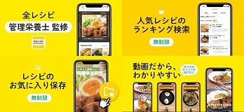 ダイエットレシピ動画 デリッシュキッチン