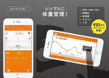 BMI計算もできる! 人気の体重記録アプリ RecStyle