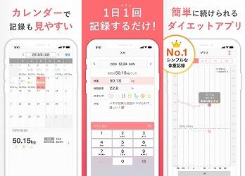 かわいいダイエットアプリ 無料 SmartDiet