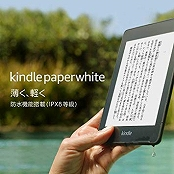 Amazonプライムデー目玉おすすめ商品 3位 Kindle 防水