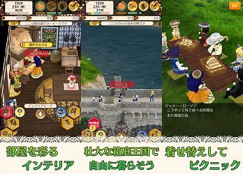 ワールドネバーランドのゲームプレイ画面2