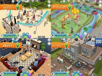 The Sims フリープレイのゲームプレイ画面