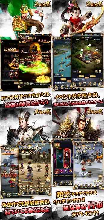 進撃三国志のゲームプレイ画像