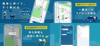 一番近くのタクシーを呼ぶアプリ