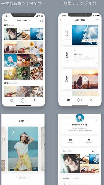 シンプルな日記アプリの画像
