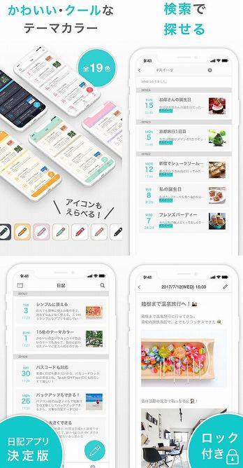 見た目かわいい日記アプリの画像