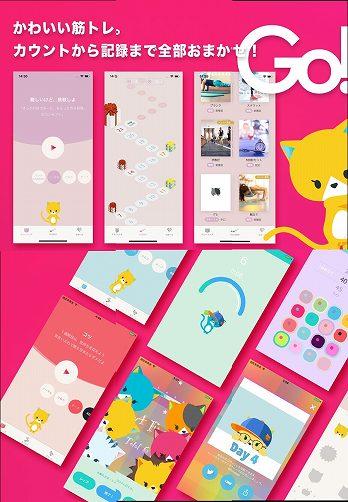 女子ゲーム腹筋アプリ
