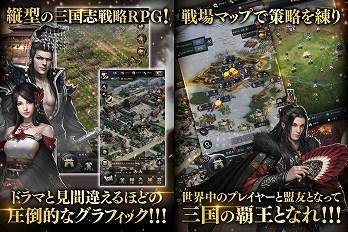 三国覇王戦記のゲームプレイ画像