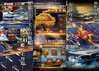 ウォーシップサーガのゲームプレイ画像 Warship Saga