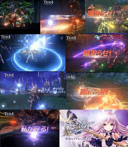 TERA ORIGIN(テラオリジン)のゲームプレイ画像1