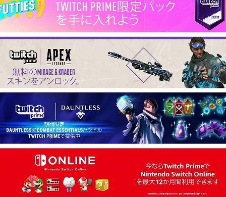 無料でゲームができる『 Twitch Prime 』