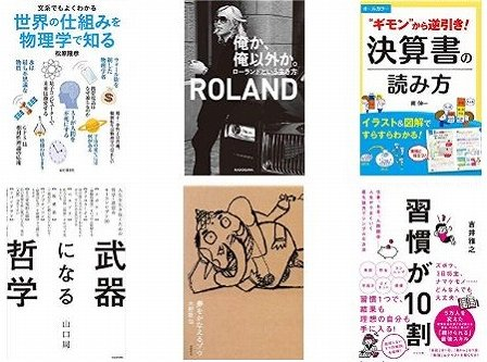 Kindle Unlimitedで読めるビジネス本