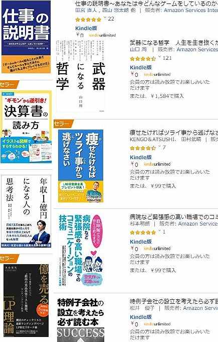 Kindle Unlimitedで読めるビジネス書