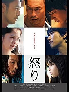 怒り(2016)
