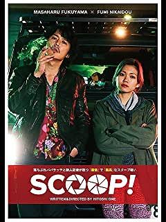 SCOOP!(スクープ!)