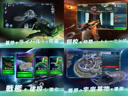 スタートレックのゲームプレイシーン画像 Star Trek
