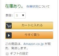 1click注文(今すぐ買うボタン)
