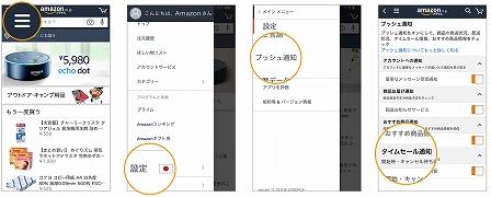 2. Amazonアプリの通知設定をオンにする方法
