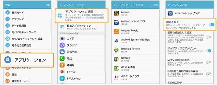 次に、Android端末の通知設定