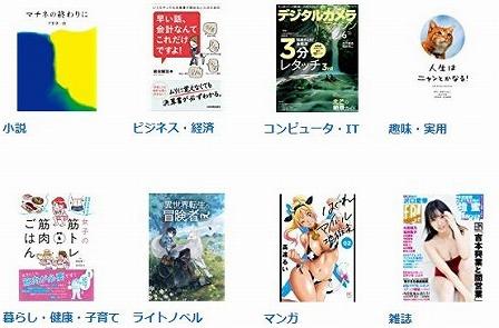 電子書籍Kindleストア96円セール