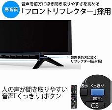 大型 液晶テレビ