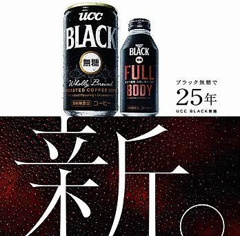 コーヒー ブラック無糖