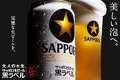 ビール 黒ラベル