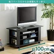 テレビ台 AVボード