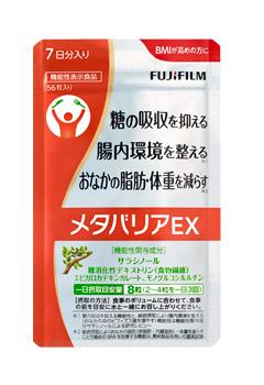 糖質制限ダイエットにおすすめ 富士フイルム メタバリアEX