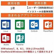 Microsoft オフィス365 Solo