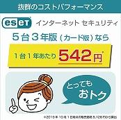 ウイルス対策・セキュリティソフト ESET