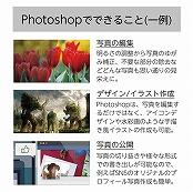 画像編集の神ソフトPhotoshop