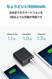 急速充電モバイルバッテリー