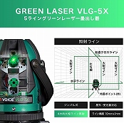 グリーンレーザー墨出し器