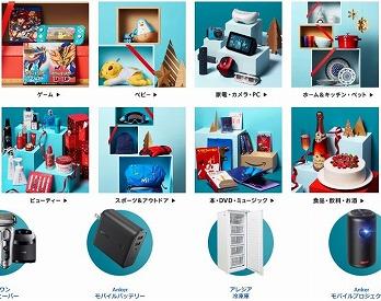 Amazonサイバーマンデー2019 おすすめ目玉セール品【お得な買い方】
