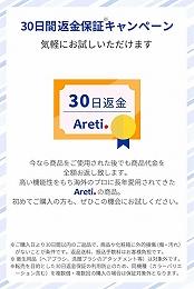 Areti(アレティ) ストレート カール ヘアアイロン i628BK