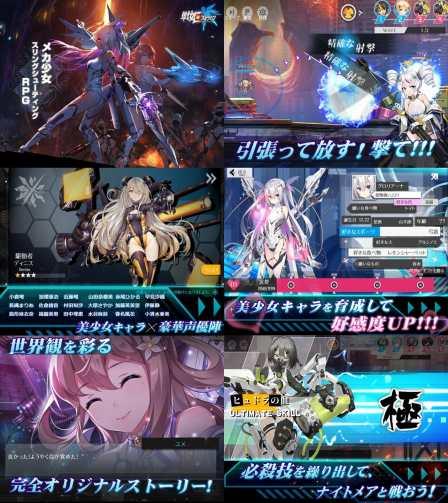 戦姫ストライクのゲームプレイシーン画像