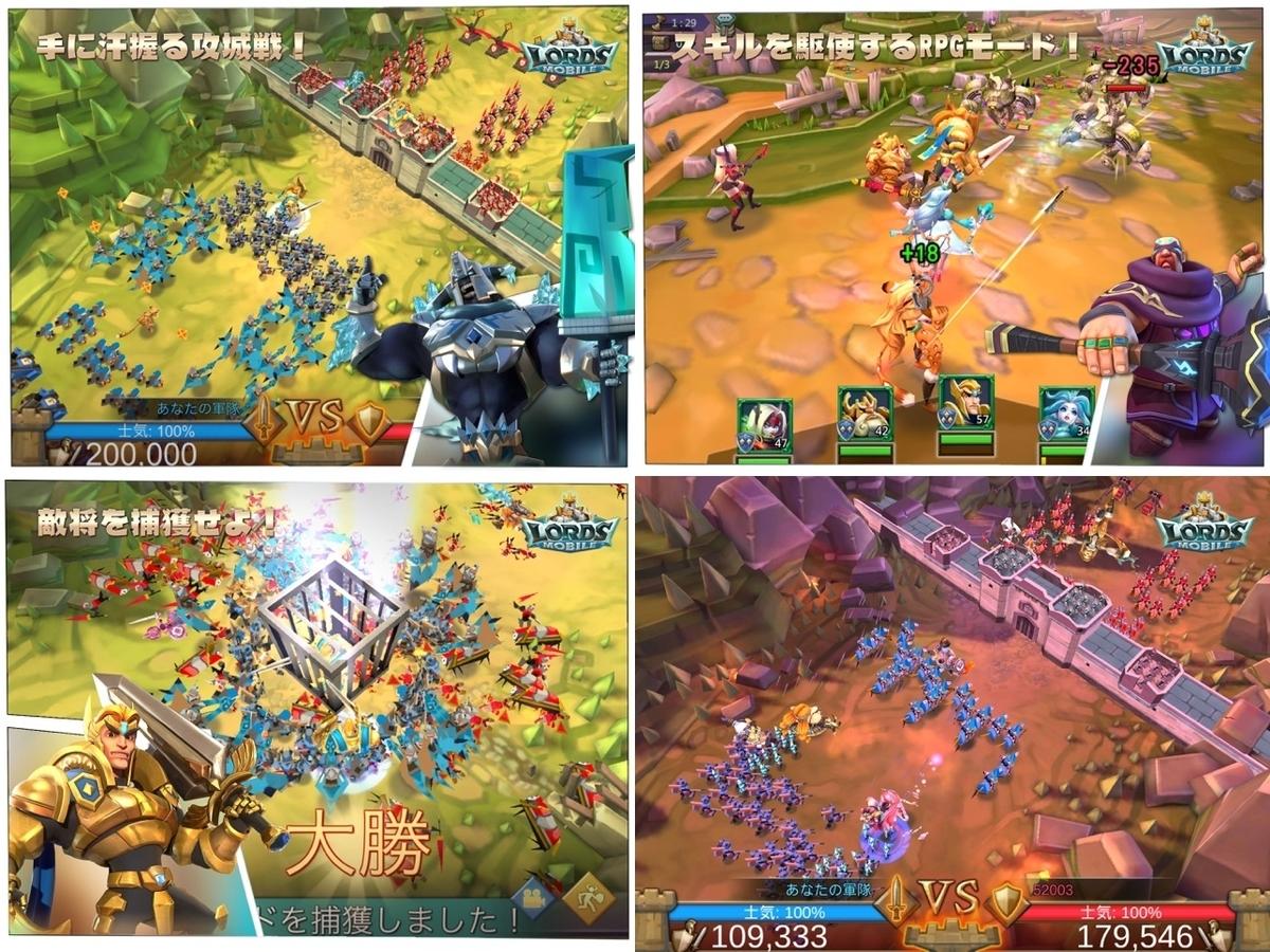 ロードモバイルのゲームプレイ画像