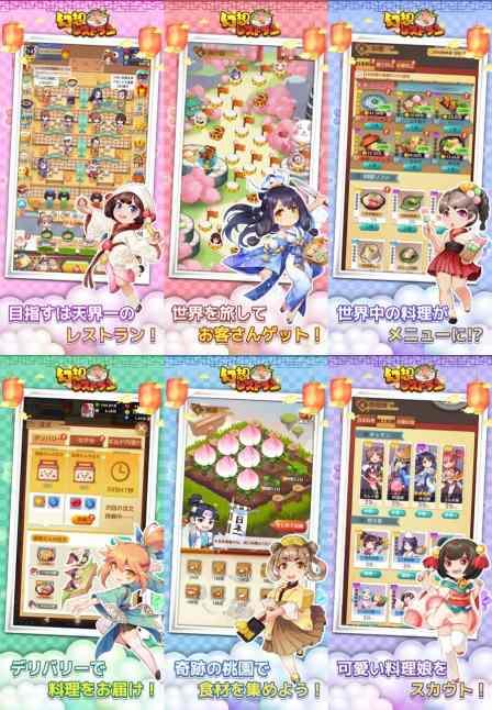 幻想レストランのゲームプレイ画像