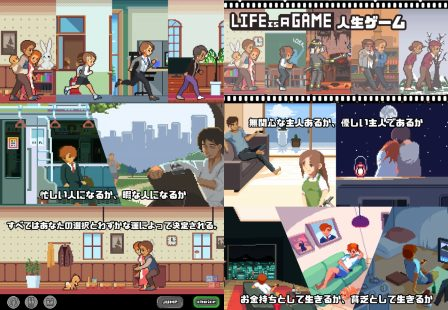Life is a game : 人生ゲームのゲームプレイ画像