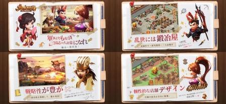 三国鍛冶物語のゲームプレイ画像